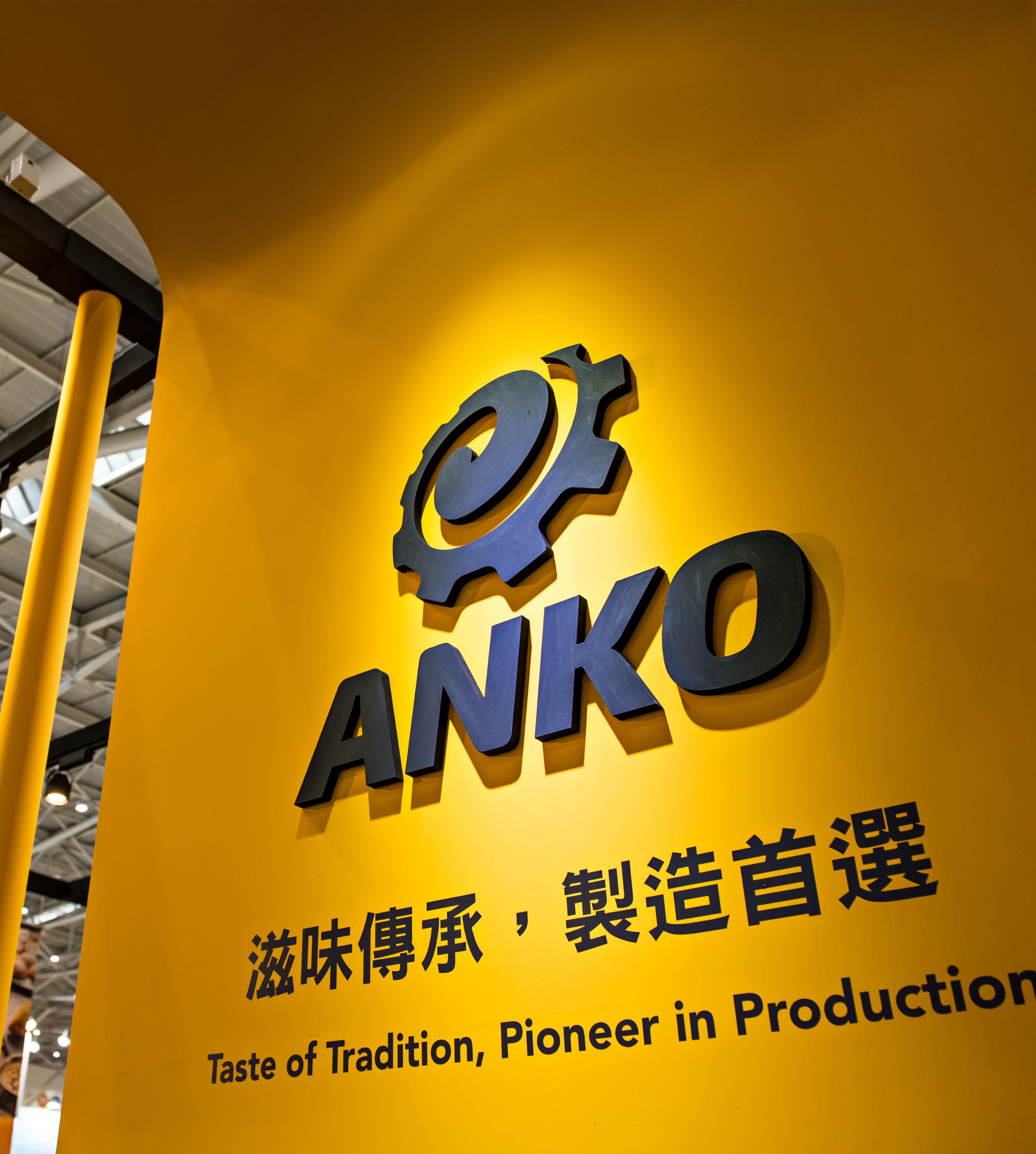 ANKO 安口食品机械